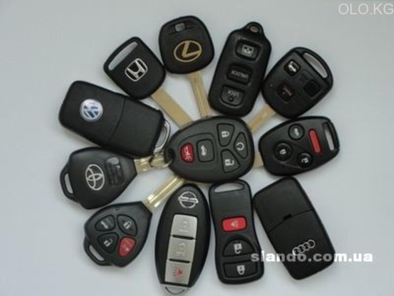 Ключи Чип ключ Дубликат - 1
